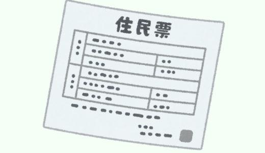 【文京区】住民票の取得の仕方と3つの注意点
