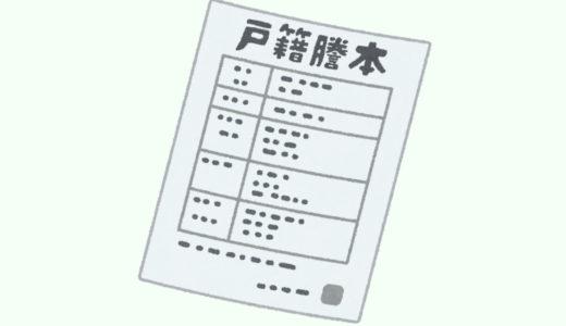 【楽々】戸籍謄本の取得代行のご案内
