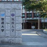 文京区にある図書館